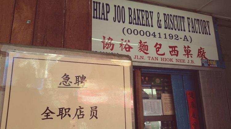 Motorist Native Hiap Joo Bakery